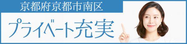 組立、検査【京都府京都市南区】ロゴ