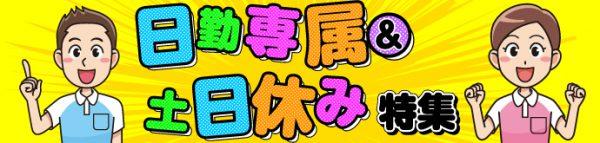日勤専属&土日休み特集 LP-HN-000-049ロゴ
