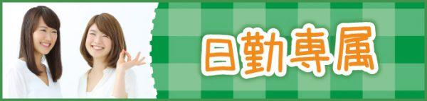 カンタン検査 【兵庫県】ロゴ