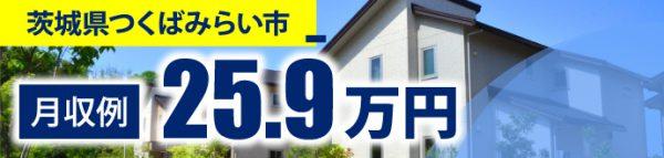 パナソニックホームズ株式会社 つくば工場 LP-TB-054-03【茨城県】ロゴ