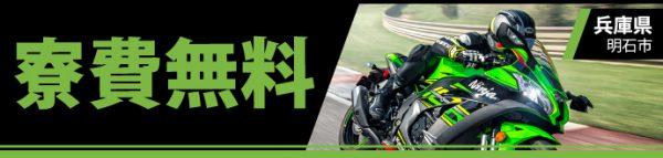 バイク部品の組立【兵庫県】ロゴ
