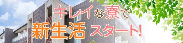 入寮特集 LP-HN-000-053ロゴ