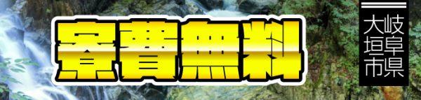 株式会社イビデン 大垣事業場 検査 LP-OG-012-03【岐阜県】ロゴ