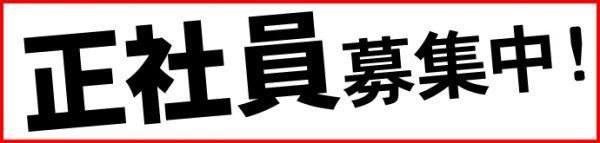 関西製造社員ロゴ