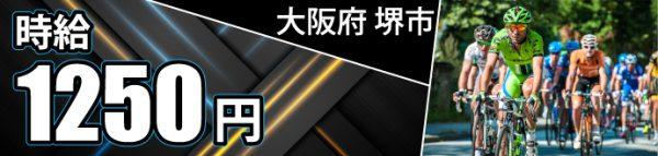 シマノ堺 LP-MO-005-05【大阪府】ロゴ