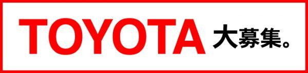 トヨタ自動車元町工場 LP-TT-064-01【愛知県】ロゴ